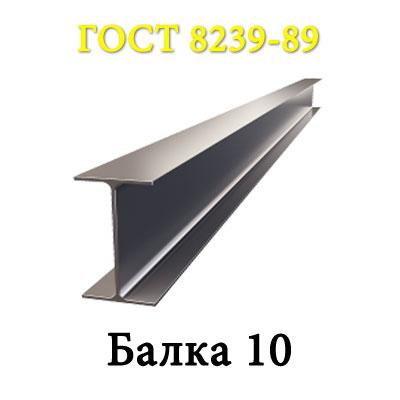Балка двутавровая 10