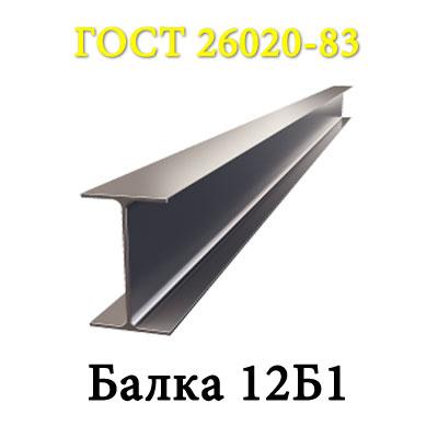 Балка двутавровая 12Б1