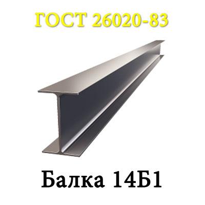 Балка двутавровая 14Б1