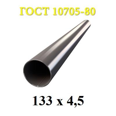 Труба ЭСВ 133*4,5