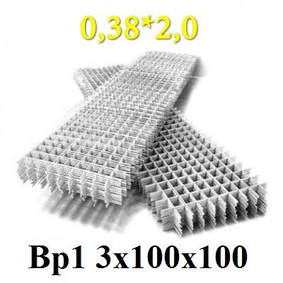 Сетка 3 ячейка 100*100 0,38*2,0