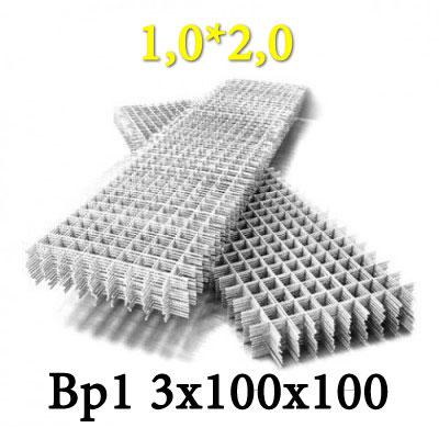 Сетка 3 ячейка 100*100 1,0*2,0