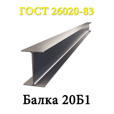 Балка двутавровая 20Б1