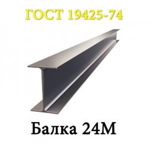 Балка двутавровая 24М
