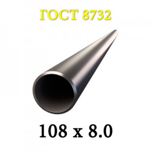 Труба бесшовная  108*8