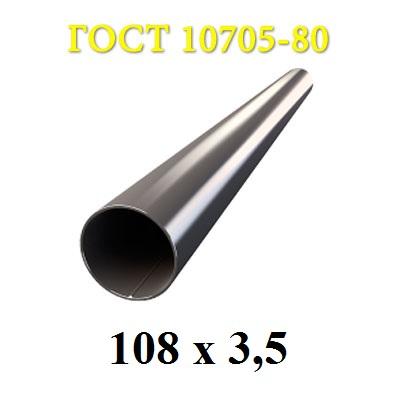 Труба ЭСВ 108*3,5