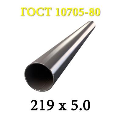 Труба ЭСВ 219*5,0