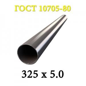 Труба ЭСВ 325*5,0