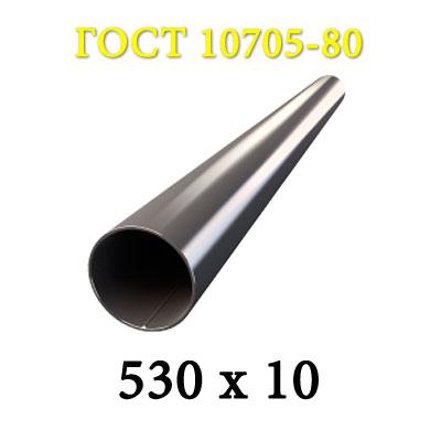 Труба ЭСВ 530*10