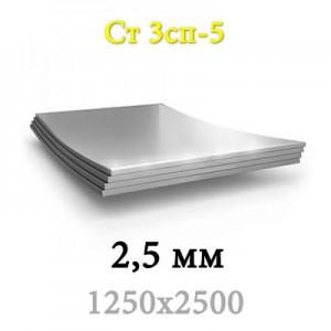 Лист г/к 2,5 мм