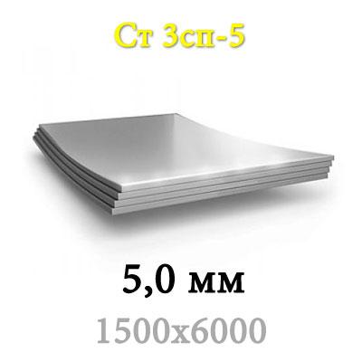 Лист г/к 5 мм