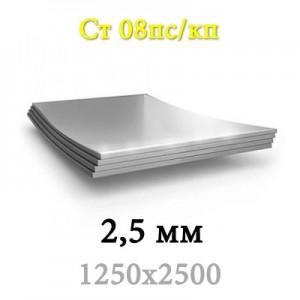 Лист х/к 2,5 мм
