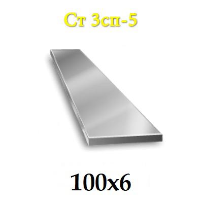 Полоса стальная 100*6