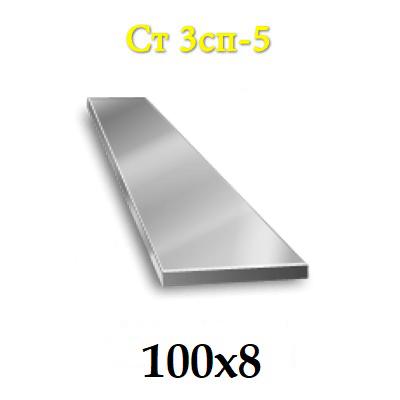 Полоса стальная 100*8