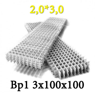 Сетка 3 ячейка 100*100 2,0*3,0