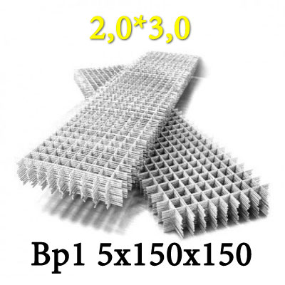 Сетка 5 ячейка 150*150 2,0-3,0