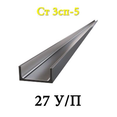 Швеллер 27