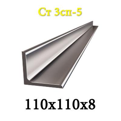 Уголок 110*110*8