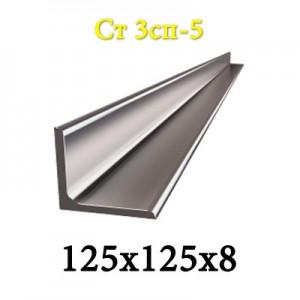 Уголок 125*125*8